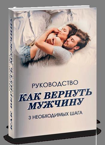 как вернуть мужа читать